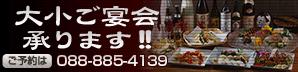大小ご宴会承ります!!【ご予約は 088-885-4139】